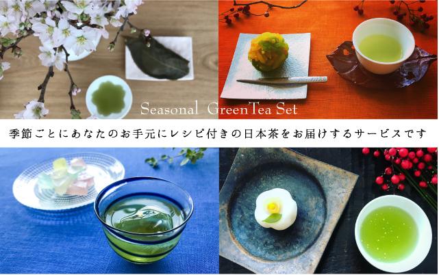 季節のお茶  日本茶