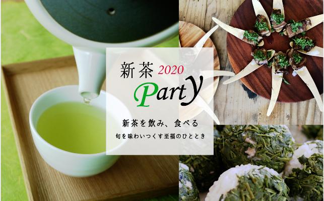 新茶PARTY