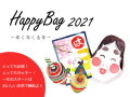 日本茶 福袋2021