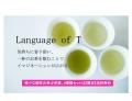 【希少茶4本セット Language of  T】★送料無料★