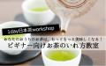 1day日本茶ワークショップ【ビギナー向けお茶のいれ方教室 ちょっとしたコツで見違えるほど美味しく!自由が丘日本茶教室】2019年1月27日(日)10:30〜12:00