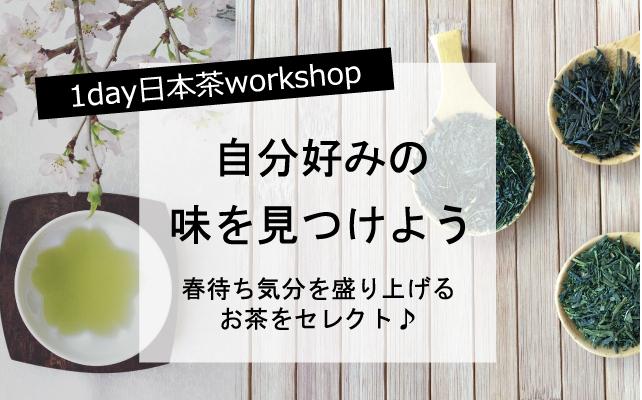 日本茶教室 日本茶ワークショップ