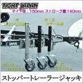 0702-06【TIGHT JAPAN・タイトジャパン】最大負荷:680kgスチール製ストッパートレーラージャッキ
