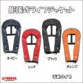 【ヤマハ】手動式膨張式ライフジャケット(国土交通省型式承認品)ベストタイプ・YM-2300/QR1-TQK-002