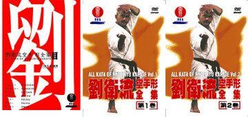 劉衛流空手形全集 本とDVD(第1巻・第2巻)3点セット