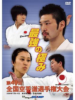 第49回全国空手道選手権大会 (DVD)