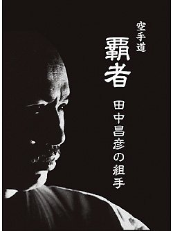 覇者 田中昌彦の組手
