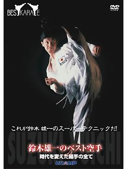 これが鈴木雄一のスーパーテクニックだ!! (DVD)