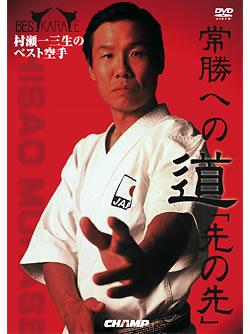 村瀬一三生のベスト空手 (DVD)