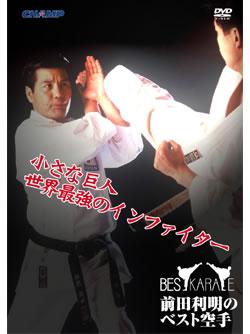 前田利明のベスト空手 (DVD)
