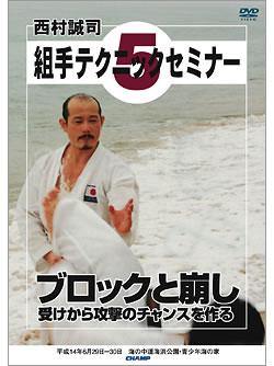 西村誠司 組手テクニックセミナー5 (DVD)