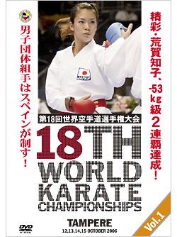 第18回世界空手道選手権大会 Vol.1(組手編)