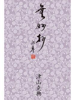 津山克典の「無妙抄」