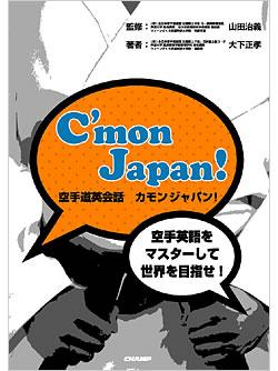 C'mon Japan! <空手道英会話 カモンジャパン!> (BOOK)