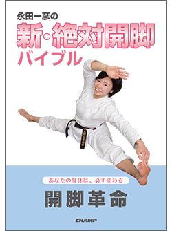 書籍 新・絶対開脚バイブル