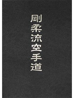 剛柔流空手道(書籍 改訂版)