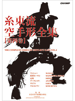 糸東流空手形全集 第四巻(書籍)