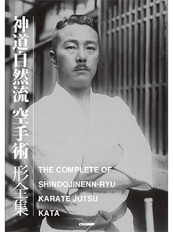 神道自然流空手術形全集(書籍)