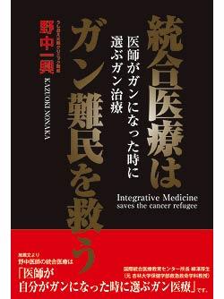 統合医療はガン難民を救う -医師がガンになった時に選ぶガン治療- (書籍)