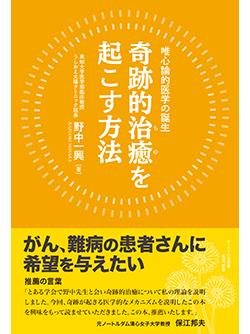 唯心論的医学の誕生 奇跡的治癒を起こす方法 (書籍)