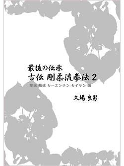 最後の伝承 古伝 剛柔流拳法 第2巻