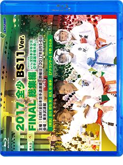 2017 全少 BS11 Ver. FINAL 総集編 -文部科学大臣旗 第17回全日本少年少女空手道選手権大会より- (Blu-ray)