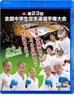第23回全国中学生空手道選手権大会 (Blu-ray)