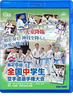 第26回全国中学生空手道選手権大会 (Blu-ray)