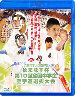 文部科学大臣旗 はまなす杯第10回全国中学生空手道選抜大会 (Blu-ray)