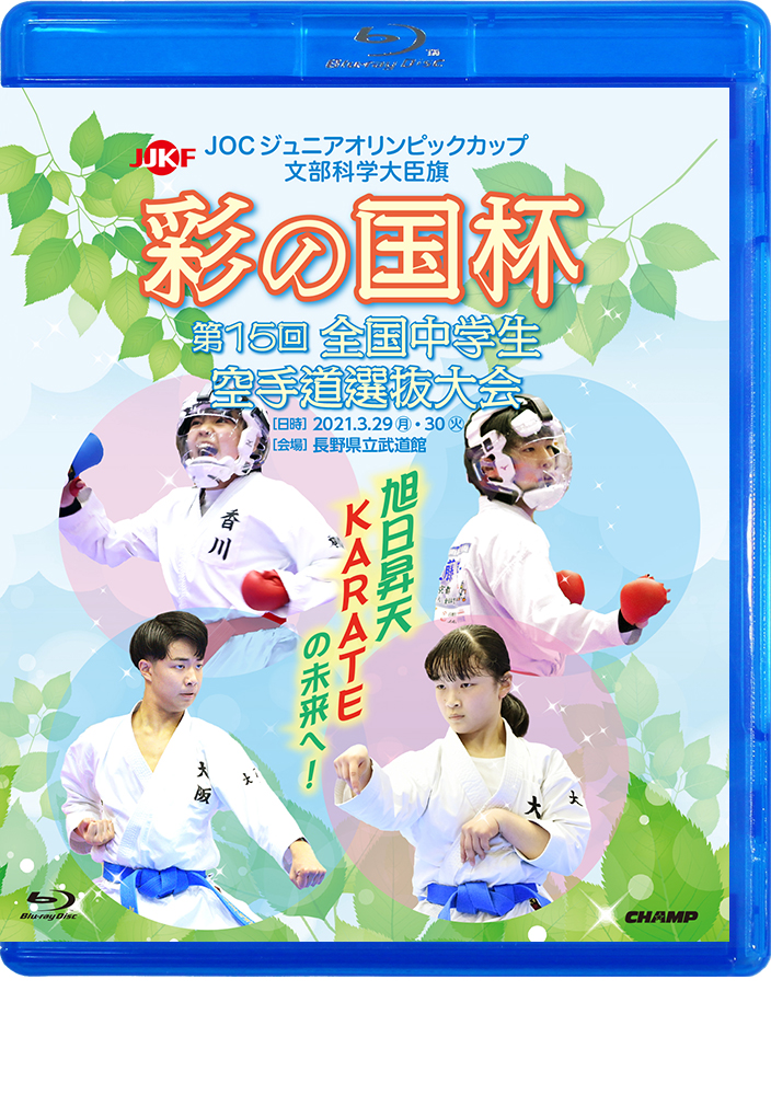 文部科学大臣旗 彩の国杯 第15回全国中学生空手道選抜大会 (Blu-ray)