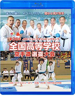 第36回全国高等学校空手道選抜大会 (Blu-ray)