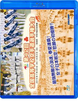 第42回全国高等学校空手道選手権大会 (Blu-ray)