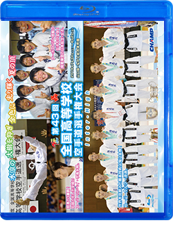 第43回全国高等学校空手道選手権大会 (Blu-ray)
