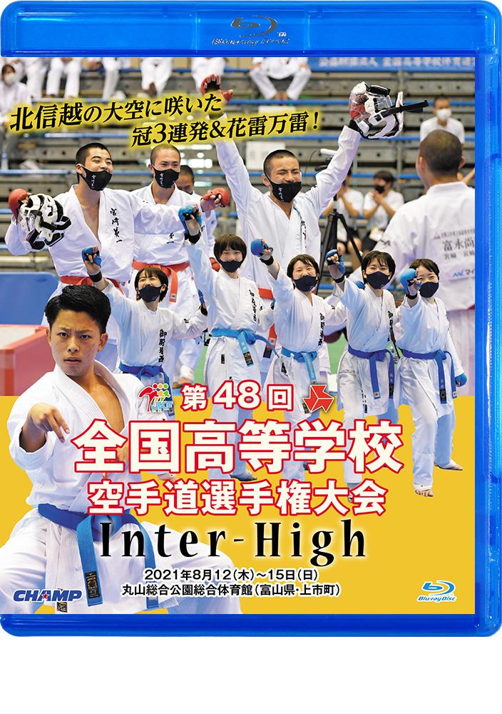 第48回全国高等学校空手道選手権大会 (Blu-ray)