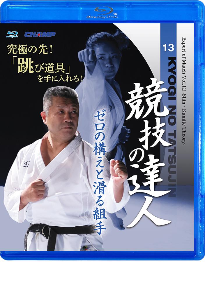 競技の達人 第13巻 -ゼロの構えと滑る組手 編- (Blu-ray)