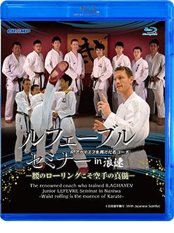 ジュニア・ルフェーブルセミナー in 浪速 -腰のローリングこそ空手の真髄-(Blu-ray)