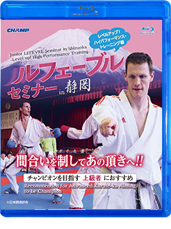 ルフェーブルセミナー in 静岡 -レベルアップ!ハイパフォーマンス・トレーニング編- (Blu-ray)