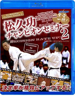 松久功チャンピオンセミナー2 -決定率が格段にアップする!消える突き&避けられない蹴り- (Blu-ray)