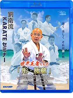 劉衛流KARATEセミナー 世界王者たちの「形・極意」 (Blu-ray)
