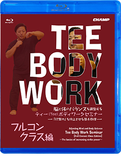 脳と体のバランスを調整する ティー(Tee)ボディワークセミナー 【フルコンクラス 編】 (Blu-ray)
