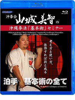 沖拳会・山城美智の沖縄拳法「基本術」セミナー -考え方と使い方、体得すれば技と成る- (Blu-ray)