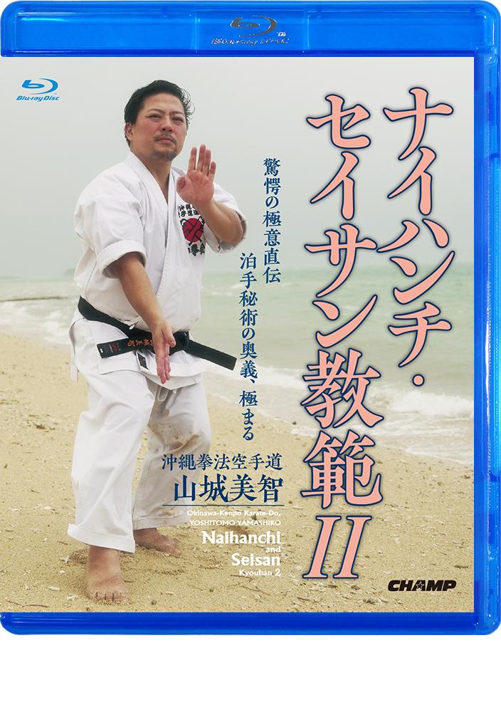 沖縄拳法空手道 山城美智 ナイハンチ・セイサン教範 2 (Blu-ray)