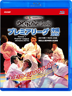 プレミアリーグ沖縄2015   Karate 1 Premier League Okinawa 2015 (Blu-ray)