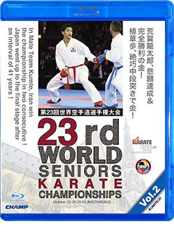 第23回世界空手道選手権大会 Vol.2 【組手編2】 (Blu-ray)