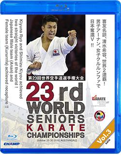 第23回世界空手道選手権大会 Vol.3 【形編】 (Blu-ray)