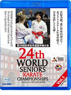 第24回世界空手道選手権大会 Vol.1 【組手編1】 (Blu-ray)