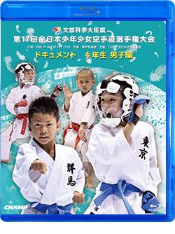 第17回全日本少年少女空手道選手権大会[4年生男子編] (Blu-ray)