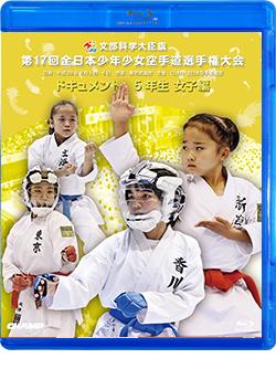 第17回全日本少年少女空手道選手権大会[5年生女子編] (Blu-ray)