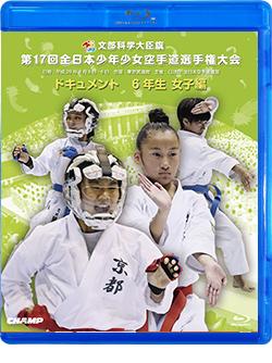 第17回全日本少年少女空手道選手権大会[6年生女子編] (Blu-ray)