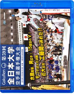 第59回全日本大学空手道選手権大会 (Blu-ray)